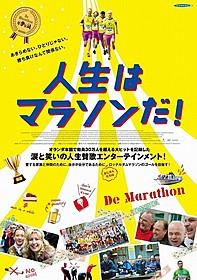 「人生はマラソンだ!」ポスター画像「人生はマラソンだ!」