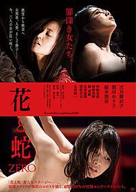 主演女優3人が狂い咲く 「花と蛇 ZERO」ポスタービジュアル「花と蛇」