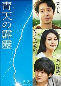 「青天の霹靂」ポスター「青天の霹靂」