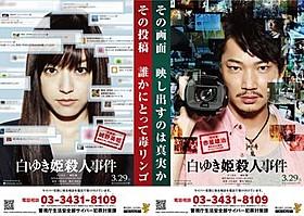 「白ゆき姫殺人事件」×警視庁のサイバー犯罪防止活動がタイアップ「白ゆき姫殺人事件」