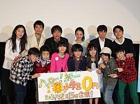 映画業界初となる小学生以下の0円興行が実現「ハロー!純一」