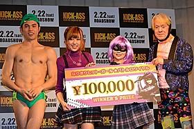 (左から)なりきりコンテストの優勝者を囲んだ小島よしお、 菊地亜美、志茂田景樹「キック・アス」