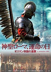 「神聖ローマ、運命の日 オスマン帝国の進撃」の一場面「神聖ローマ、運命の日 オスマン帝国の進撃」