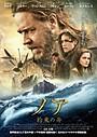 ダーレン・アロノフスキー監督が壮大な映像で挑んだ「ノア」ポスター公開