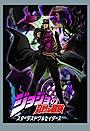 アニメ「ジョジョの奇妙な冒険」第3部、キャラクターPVを4週連続公開