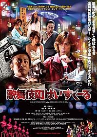 「歌舞伎町はいすくーる」ポスター「歌舞伎町はいすくーる」