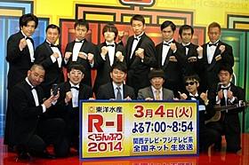 「R‐1ぐらんぷり2014」決勝に進む12人が決定