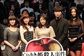 長野での撮影を振り返ったキャスト陣「白ゆき姫殺人事件」