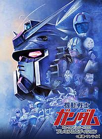 伝説のファーストガンダム3部作が ついにブルーレイボックスに「機動戦士ガンダムI」