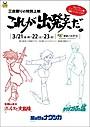 「カリオストロ」「ナウシカ」「ホルスの大冒険」 宮崎駿&高畑勲の名作が限定復活!