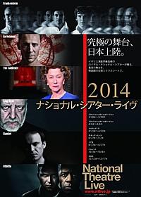「ナショナル・シアター・ライヴ 2014」日本版ポスター「リア王」