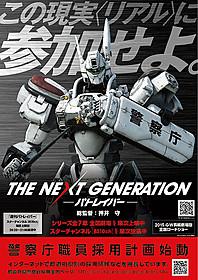 「パトレイバー」のイングラムを採用した 警察官募集ポスター(警察庁版)「THE NEXT GENERATION パトレイバー 第1章」