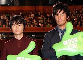 染谷将太と伊藤英明「WOOD JOB!(ウッジョブ) 神去なあなあ日常」