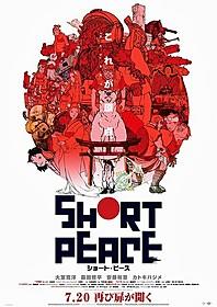 日本ではDVD&Blu-rayが発売中「SHORT PEACE」