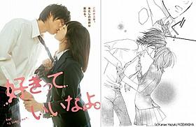 川口春奈&福士蒼汰のキスシーンチラシ第2弾(左)「好きっていいなよ。」