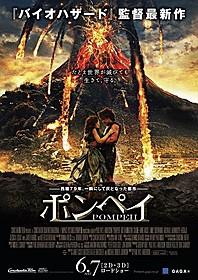 ベスビオ火山の噴火と身分を越えた恋を描く3D大作「ポンペイ」