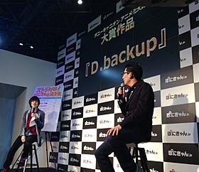 「AnimeJapan2014」で行われた アニメ化大賞発表会の様子「劇場版 あの日見た花の名前を僕達はまだ知らない。」