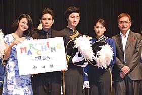 完成披露試写会に登壇した竹富聖花、桜田通ら「MARCHING 明日へ」