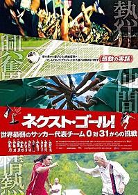 ドキュメンタリー映画「ネクスト・ゴール!」 予告編が公開「ネクスト・ゴール! 世界最弱のサッカー代表チーム 0対31からの挑戦」
