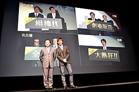 北海道・東京・名古屋・大阪・福岡を結んで、完成披露試写が同時開催!「相棒 劇場版III 巨大密室!特命係 絶海の孤島へ」