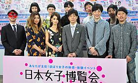 吉本が大阪で「日本女子博覧会」を開催