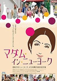 「マダム・イン・ニューヨーク」日本版ビジュアル「マダム・イン・ニューヨーク」