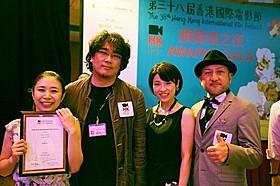 香港国際映画祭で受賞を喜ぶ(左から)坂本監督、 審査員のポン・ジュノ監督、梅野渚、谷中史幸プロデューサー「FORMA」