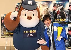 イベントに出席した岡田圭右「ミスターGO!」