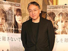日本生まれの英国人作家カズオ・イシグロ「わたしを離さないで」