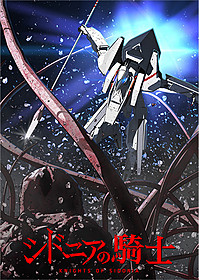 ポリゴン・ピクチュアズ制作の SFアニメ「シドニアの騎士」「劇場版 シドニアの騎士」