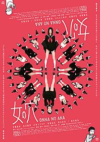 市橋直歩と石川優実で表現された 「女の穴」ポスターが完成「女の穴」
