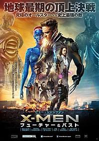 究極のオールスターVS史上最強の敵センチネル「X-MEN:フューチャー&パスト」