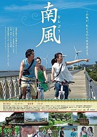 台湾の観光地を駆け抜けるサイクリングムービー「南風」
