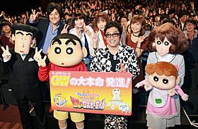 公開初日を迎えた「映画クレヨン しんちゃん ガチンコ!逆襲のロボとーちゃん」