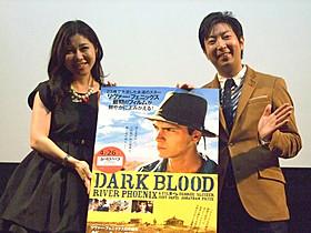 (左より)コメンテーター、そしてファンとして、 熱く語り合った伊藤さとりと有村昆「ダーク・ブラッド」