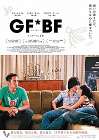 「GF*BF」ポスター画像「GF*BF」