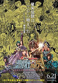 「聖闘士星矢」ファン必見の 黄金ポスターが黄金週間限定で登場「黄金」