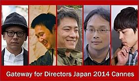 「C2C‐Challenge to Cannes 2014」に参加する若手監督たち「サウダーヂ」