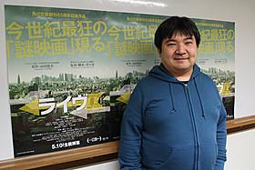 独自の映像世界で海外でもカルト的人気を誇る井口監督「ライヴ」