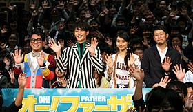 藤井道人監督(右)の母校を訪れた (左から)宮川大輔、岡田将生、忽那汐里「オー!ファーザー」