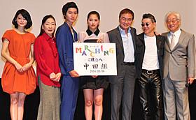 舞台挨拶に立った竹富聖花、 桜田通、小林涼子、日野皓正ら「MARCHING 明日へ」