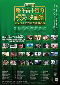 「第二回 新・午前十時の映画祭」ポスター「さらば、わが愛 覇王別姫」