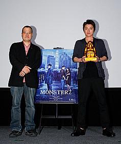 「MONSTERZ」大阪試写会にサプライズで 登場した中田秀夫監督と藤原竜也「MONSTERZ モンスターズ」