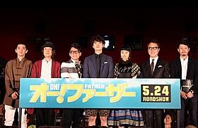 岡田将生が4人の父親と暮らす高校生に「オー!ファーザー」