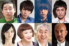 (左上から)前野朋哉、落合モトキ、岡本啓佑、古舘佑太郎 喜多陽子、毬谷友子、蛭子能収、竹中直人「日々ロック」
