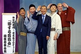 神保町で若手落語家の公演がスタート「永遠の0」