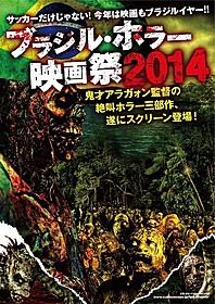 ブラジル発のスプラッターが日本上陸「シー・オブ・ザ・デッド」