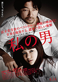 世界的評価を受ける熊切和嘉監督が 直木賞受賞作を映画化「私の男」