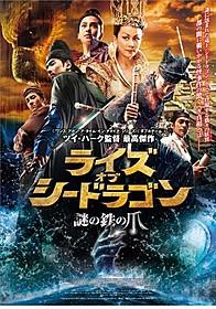 中国版シャーロック・ホームズが怪事件に挑む「ライズ・オブ・シードラゴン 謎の鉄の爪」