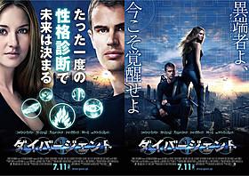 日本版オリジナルバージョン(左)とインターナショナルバージョン(右)「ダイバージェント」